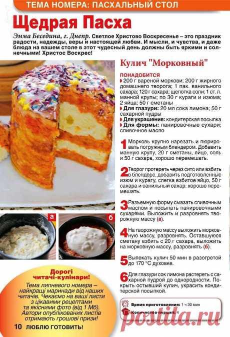 """Кулич """"Морковный"""""""