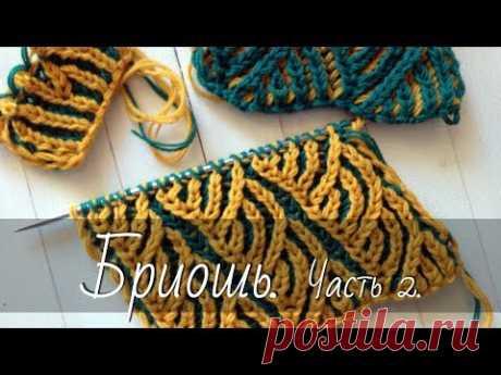 """Как вязать узоры в технике """"Бриошь"""". Часть 2. Brioche knitting."""