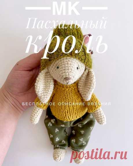 PDF Пасхальный кроль крючком. FREE crochet pattern; Аmigurumi animal patterns. Амигуруми схемы и описания на русском. Вязаные игрушки и поделки своими руками #amimore - заяц, зайчик, пасхальный кролик, зайчонок, зайка, крольчонок к Пасхе.