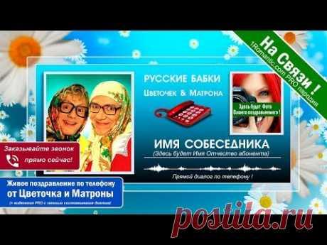 НАСТОЯЩИЙ ЖИВОЙ ДИАЛОГ ! Поздравления с днем рождения от Русских Бабок по телефону - ХИТ НОВИНКА ! - YouTube  https://www.youtube.com/watch?v=NmotIyLMyNU