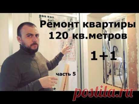 Ремонт квартиры 120 кв. метров в Казани / Черновые работы (часть 5)