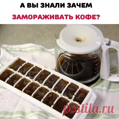 Оказывается замораживать кофе нужно для того, чтобы летом он ещё и освежал, он имеет немного другой вкус, но действует так же.Заварите кофе покрепче, заморозьте его и после добавляйте в молоко.