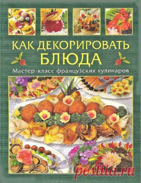 BookReader - Как декорировать блюда. Мастер-класс французских кулинаров (Умблот Э. Жакмен Ф.)