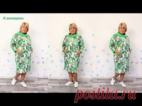 Платье Худи без выкройки основы на любую фигуру. Построение платья сразу на ткани