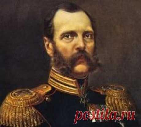 Сегодня 29 апреля в 1818 году родился(ась) Александр II Романов