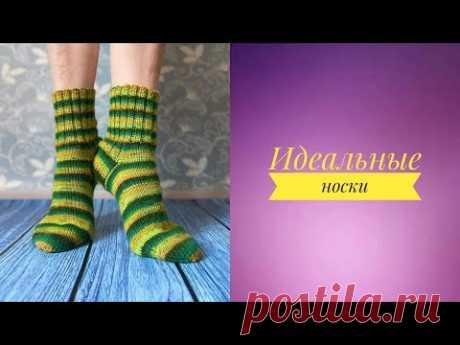 ИДЕАЛЬНЫЕ носки. МК - очень просто.