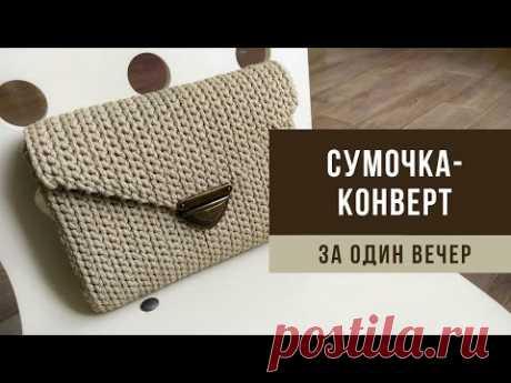 СУМОЧКА-КОНВЕРТ из полиэфирного шнура/трикотажной пряжи   Вязаная сумка