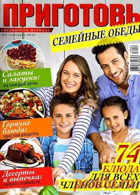 Кулинария Читать и скачать журналы онлайн
