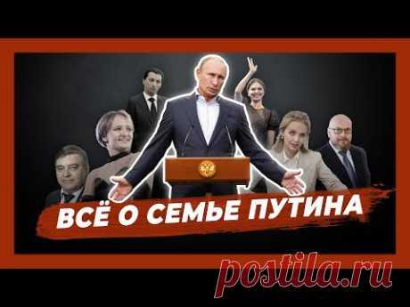Семья Путина