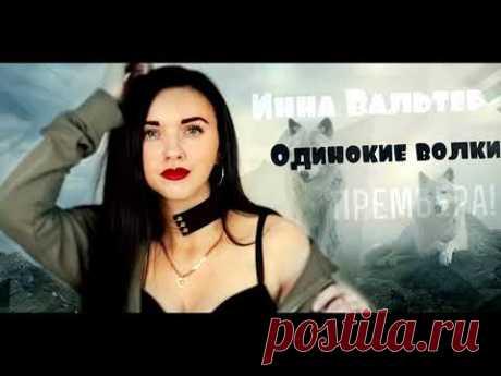 Инна Вальтер   Одинокие волки new 2018 ПРЕМЬЕРА! !!!!!!!