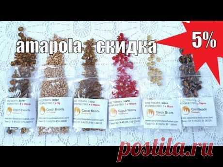 Я нашла интересный магазин - СzechBeadsExclusive.com по продаже бусин, бисера и фурнитуры.