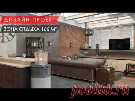 Дизайн-проект зоны отдыха в стиле лофт 166 м²