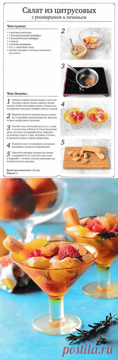 Салат из цитрусовых с розмарином и печеньем