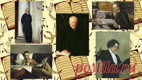 📚5 известных русских композиторов, запечатленных на живописных полотнах | Книжные мысли ЛeTTы | Яндекс Дзен