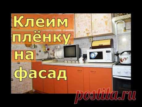 Самоклейка на кухню. Как обновить старую мебель?