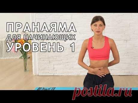 (218) Пранаяма для начинающих. Уровень 1 - YouTube
