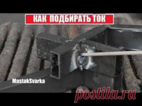 Всем привет в этом видео я расскажу и покажу как настраивается сварочный ток для ручной дуговой сварки. Настройку сварочного тока буду проводить на профильно...