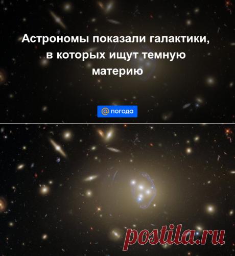 Астрономы показали галактики, в которых ищут темную материю - Погода Mail.ru