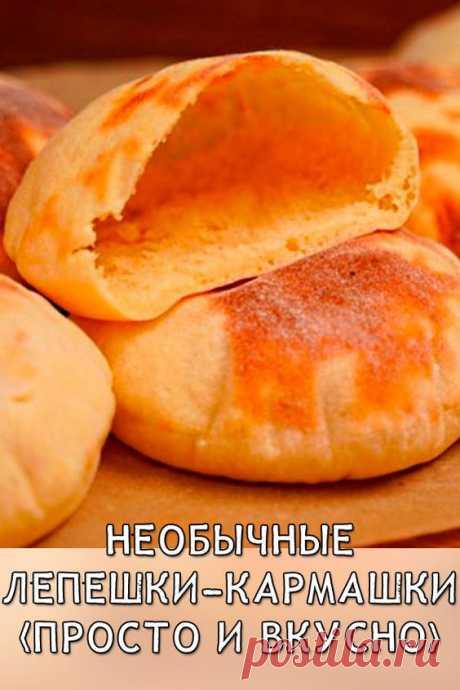 Многие часто готовят на завтрак лепешки и конечно, же знают, что получаются они очень вкусными. Но в этот раз вы можете испечь лепешки-«кармашки», которые делают из картофельно-дрожжевого теста. При выпечке в них получается кармашек, который можно заполнить любой начинкой по вкусу. Лепешки получаются мягкими и нежными и вам они понравятся. Хотите их приготовить? Тогда сохраняйте рецепт для себя.