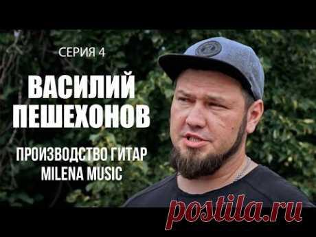 Производство гитар MiLena Music – начинаем делать тёплый пол в Доме Маркетолога – розыгрыш гитары - YouTube