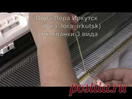 Мк от Лора Лора Планки: два необычных способа плоских планок и планка с двойным перегибом (объёмная)