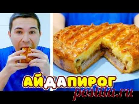 Пирог с мясом и картошкой от которого ДУША ПОЕТ / Рецепт пирога - Мясо Грибы Картошка