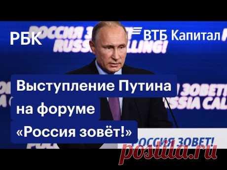 Выступление Владимира Путина на инвестиционном форуме ВТБ Капитал «РОССИЯ ЗОВЕТ!»