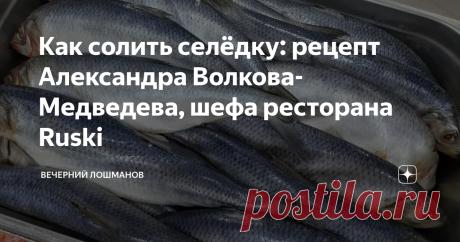 Как солить селёдку: рецепт Александра Волкова-Медведева, шефа ресторана Ruski Александр Волков-Медведев, с которым мы ездили на гастрофестиваль в Горно-Алтайск, а потом путешествовали по Горному Алтаю, работает шефом ресторана Ruski. Это один из лучших ресторанов русской кухни в стране. Находится он на вершине небоскрёба «Око» в Москва-Сити. Там у них, на 85-м этаже, даже есть настоящая русская печь. Вот, Саша перед ней позирует, пока мимо проходит группа китайских туристов