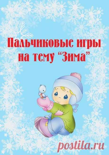 """Пальчиковые игры на тему """"Зима"""""""