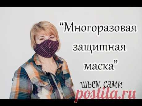 Шьем защитную маску