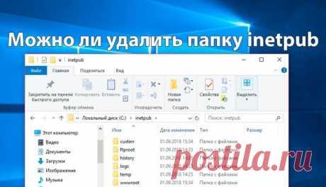Inetpub что это за папка Windows 10 и можно ли её удалить