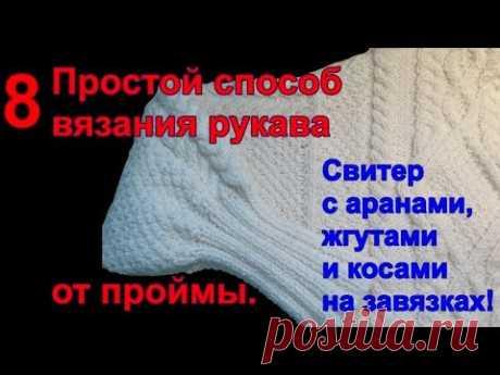 8. Простой способ вязания рукава от проймы. Алена Никифорова. Вязание спицами.