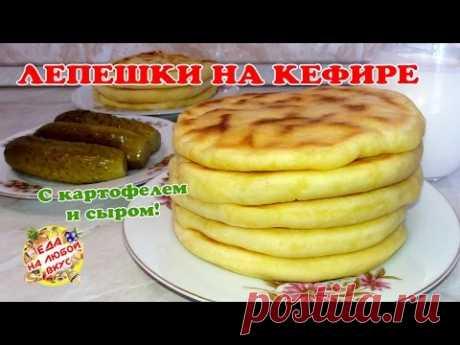 Вкусные ЛЕПЕШКИ НА КЕФИРЕ с картошкой и сыром