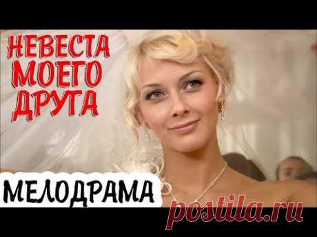 """ФИЛЬМ ПОКОРИЛ СЕРДЦА! """"Невеста Моего Друга"""" Русские мелодрамы, Фильмы о Любви"""