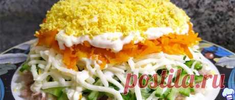 Отличный салат с тунцом Этот салат всем хорош. Из недорогих обычных продуктов получается так вкусно! Хоть он и слоёный, но для сборки можно даже кольцо или форму не использовать, все продукты укладываются очень легко.
