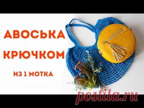 Простая авоська крючком ВАСИЛЕК из 1 мотка тонкой пряжи, летняя сумка, подробный мастер-класс