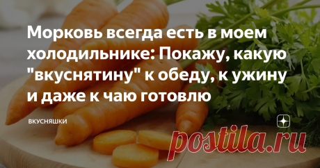 """Морковь всегда есть в моем холодильнике: Покажу, какую """"вкуснятину"""" к обеду, к ужину и даже к чаю готовлю Друзья, приветствую всех на своём канале """"Вкусняшки"""" Сегодня хочу поделиться с Вами любимыми рецептами из моркови. Готовлю круглый год для своей семьи, вкусно очень и не надоедает. Источник Яндекс картинки 1. Сначала покажу как я готовлю цукаты из моркови. Они на вкус очень необычные и отлично подходят к чаю, кто пробовал их у меня в гостях, спрашивали, что это за фрук..."""