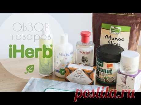 ♥ iHerb ♥ Посылка | Обзор товаров