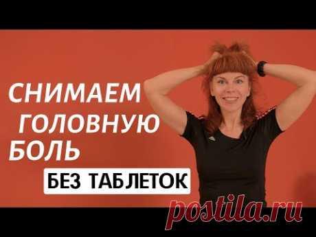 Упражнения от головной боли | Массаж головы от Екатерины Федоровой