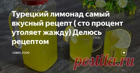 Турецкий лимонад самый вкусный рецепт ( сто процент утоляет жажду) Делюсь рецептом