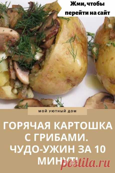 Картофель помыть, обсушить и сделать в нем 2-3 прокола ножом или вилкой. Положить в глубокую миску и накрыть крышкой или тарелкой. Запечь картофель в микроволновке в течение 7-9 минут на средне-высокой мощности. В процессе приготовления можно проверить готовность. Лук мелко нарезать и обжарить в масле.