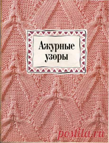 Вязание спицами. Коллекция узоров