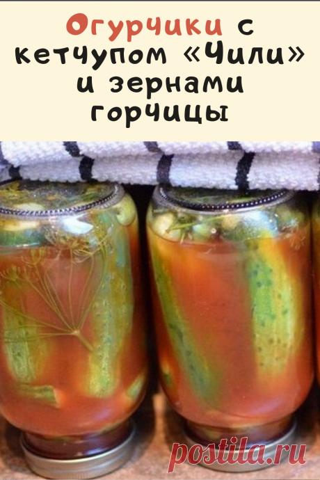 Огурчики с кетчупом «Чили» и зернами горчицы