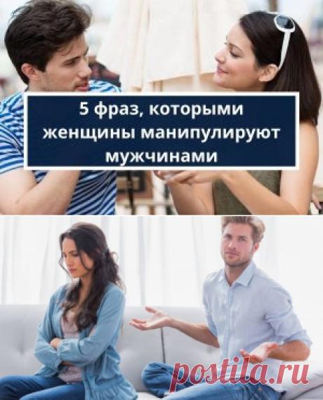 5 фраз которыми женщина манипулирует мужчиной    Психология