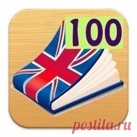 100 базовых и наиболее часто употребляемых английских слов / Неформальный Английский