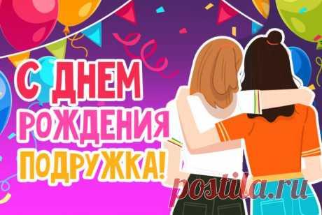 С днем рождения подруга