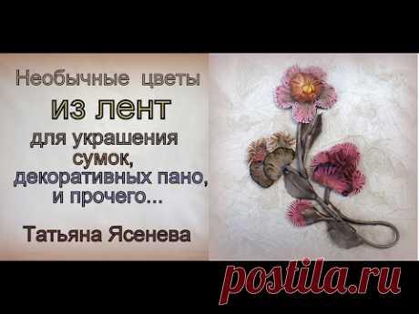 Необычные цветы из лент для украшения сумок,декоративных пано и прочего...  Татьяна Ясенева