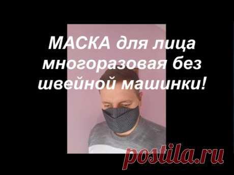Маска для лица своими руками многоразовая без швейной машинки Как сшить маску!МК! - YouTube