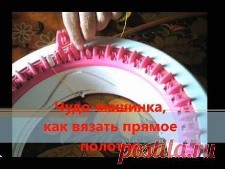Чудо-вязальная машинка, как вязать прямое полотно