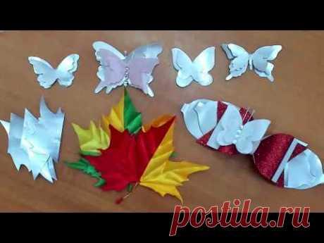 DIY/МК/ Patterns/Как сделать шаблоны бантиков, бабочек и клинового листа своими руками